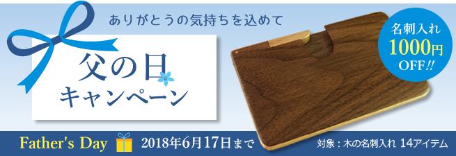 父の日キャンペーン:木の名刺入れ、木製名刺入れ、木製カードケース1,000円OFF