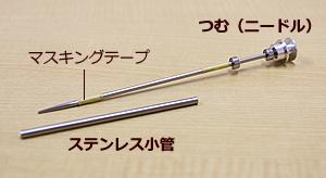 糸紡ぎ機(錆びにくいステンレス製の小管)